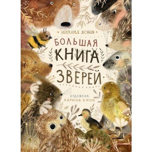 Михаил Яснов. Большая книга зверей