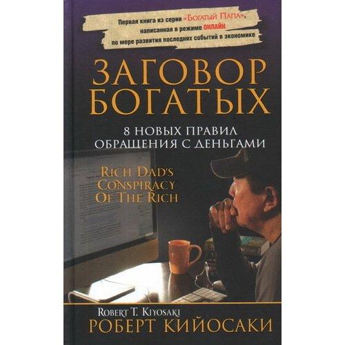 Роберт Кийосаки. Заговор богатых