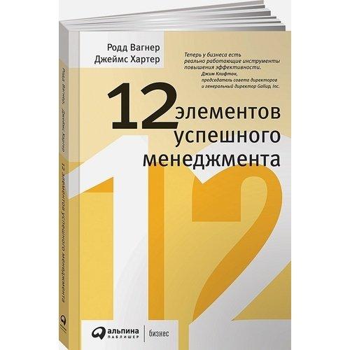 Родд Вагнер. 12 элементов успешного менеджмента
