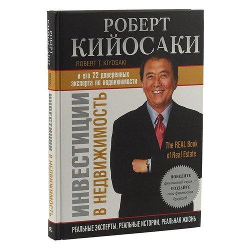 Роберт Кийосаки. Инвестиции в недвижимость