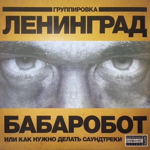 Виниловая пластинка ЛЕНИНГРАД - Бабаробот