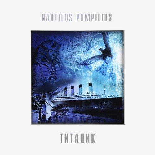 Виниловая пластинка Nautilus Pompilius - Титаник. 1 LP