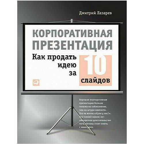 Дмитрий Лазарев. Корпоративная презентация: как продать идею за 10 слайдов