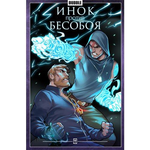 Евгений Федотов; Наталия Девова; Артем Габрелянов. Инок против Бесобоя