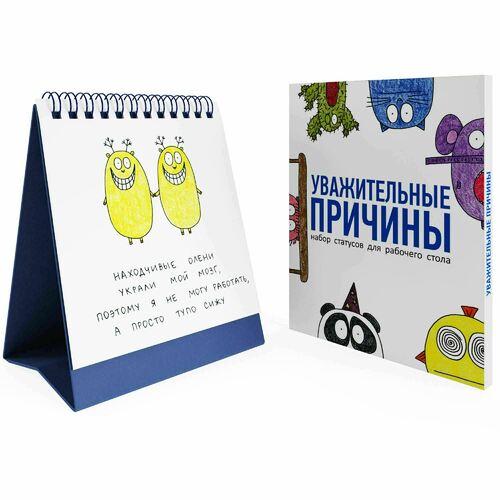 Фото - Набор статусов для рабочего стола Антибуки «Уважительные причины» антибуки набор статусов настроения 2