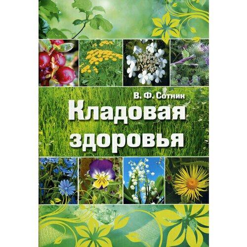 Сотник В.Ф.. Кладовая здоровья. Альбом лекарственных растений средней полосы России