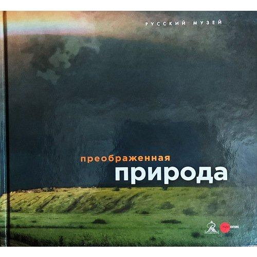Кривонденченков С.. Преображенная природа. Из собрания Русского музея