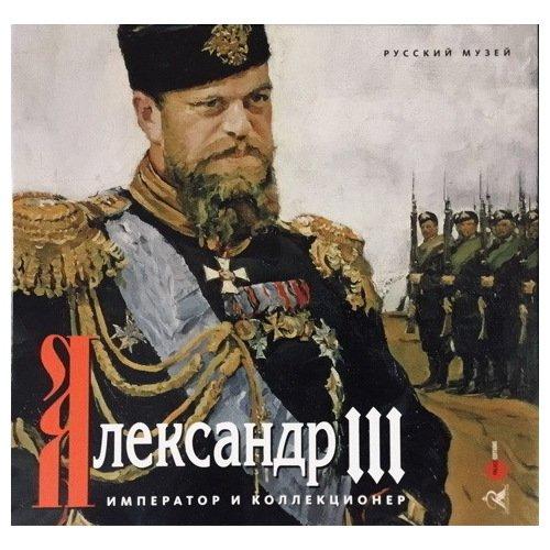 Карпова Е.. Александр III. Император и коллекционер. К 175-летию со дня рождения