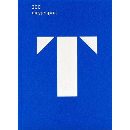 Карпова Т.Л.. 200 шедевров первой трети XX века из собрания Государственной Третьяковской галереи