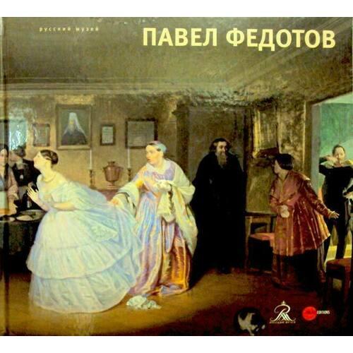 Рудакова Анастасия. Павел Федотов 1815-1852