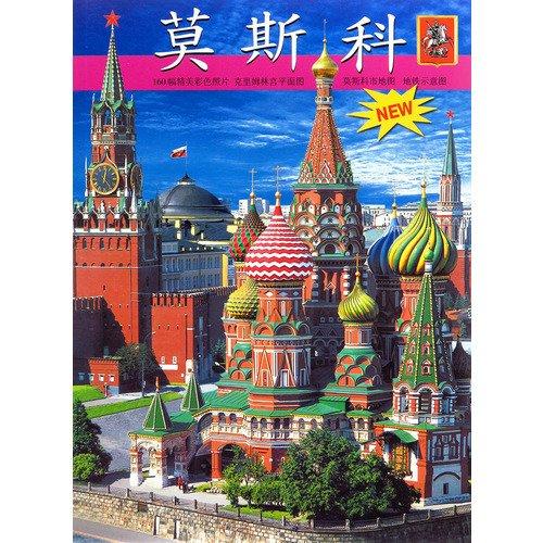 Гейдор Т.. Москва + карта города
