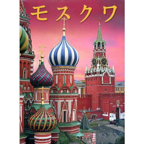 Львова И.. Москва. История. Архитектура. Искусство