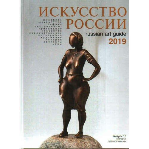 Лавриненко Е.П.. Искусство России 2019 год