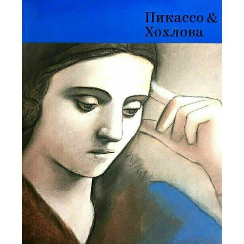 Антонова О.. Пикассо & Хохлова