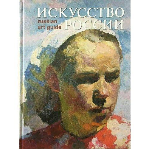 Лавриненко Е.П.. Искусство России 2020 год
