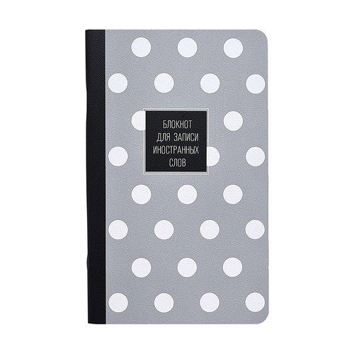 """Блокнот для записи иностранных слов Be Smart """"Dots"""", 48 листов, в клетку, 13 х 21 см, серый"""