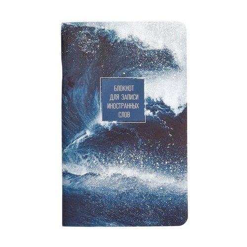 """Блокнот для записи иностранных слов Be Smart """"Storm"""", 48 листов, 13 х 21 см"""