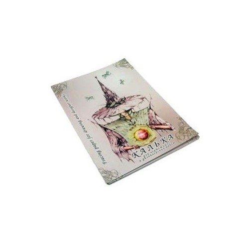 Калька для чертежных и дизайнерских работ в папке А4, 40 листов