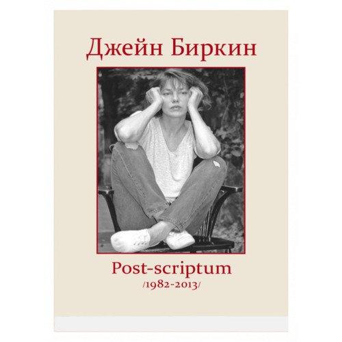 Джейн Биркин. Post-scriptum