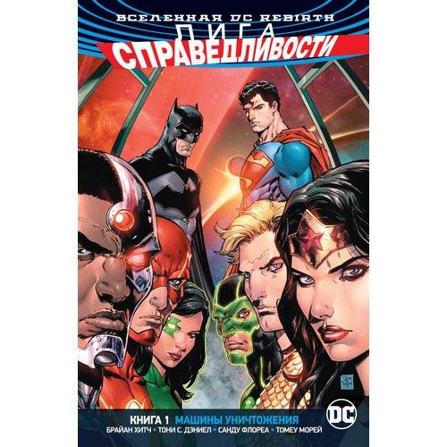 Брайан Хитч. Вселенная DC. Rebirth. Лига Справедливости. Книга 1. Машины Уничтожения недорого