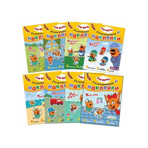 Три кота. Развивающие наклейки. Набор из 8 книг. мозаика синтез комплект из 10 книг развивающие наклейки для малышей 1